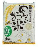 【平成26年産】めんこいお米 『白米/ササニシキ』4kg
