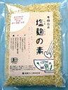 【陰陽ライフ】塩麹の素 有機白米