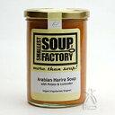スモーレストスープファクトリー(Smallest Soup Factory) 11 アラブの王女様もこのコクには夢中 ハリラ風コクと香りの有機スープ 400ml