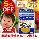 【あす楽】野菜洗浄/農薬除去 家庭用除菌剤サーフセラ「安心やさい」箱入り(1g×25包)