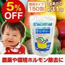 野菜洗浄/農薬除去 家庭用除菌剤サーフセラ「安心やさい」徳用タイプ(1g×150包)