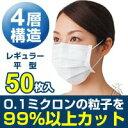 高機能マスク インフルライフセーバー 平型 レギュラーサイズ