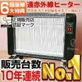 送料無料 豪華6大特典付 遠赤外線セラミックパネルヒーター サンラメラ600W型 ピアノブラック (605型)