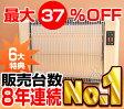 豪華6大特典付 遠赤外線セラミックパネルヒーター サンラメラ600W型 ホワイト(604型)送料無料 【600Wの場合、1時間あたりの電気代は約11.658円!】
