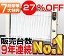 豪華7大特典付 遠赤外線セラミックパネルヒーター サンラメラ1200W型 送料無料/サンラメラを販売