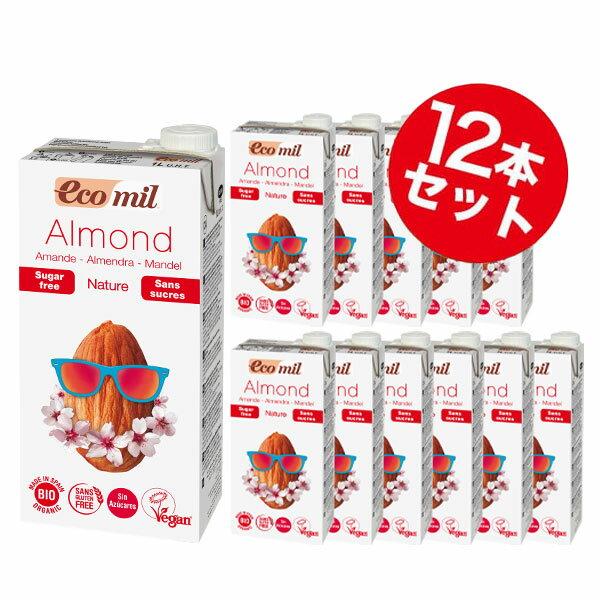 送料サービス ケース販売 EcoMil (エコミル) 有機アーモンドミルク ストレート (無糖)1000ml×12本