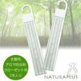 NATURAPLUS(ナチュラプラス) 衣類用アロマ防虫剤 クローゼット用(2本入り)