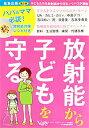 書籍 放射能から子どもを守る ‐子どもたちを放射能から守るノウハウが凝縮‐