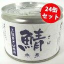 ワールドヘイセイ 三陸産さば水煮缶詰 190g×24缶 【ケ...