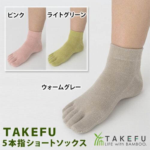 竹布 TAKEFU タケフ 5本指ショートソックス ライトグリーン22-24 【期間限定8%OFF特価!】