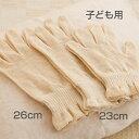 麻福ヘンプおやすみ手袋 (きなり)R(女性にゆったり男性にジャストフィットサイズ)26cm