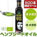 【歳末キャンペーン】マクロヘルス 有機麻の実油 ver.ゲバラ(230g)