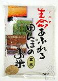 平成26年産「生命あふれる田んぼのお米」玄米/ひとめぼれ 4kg