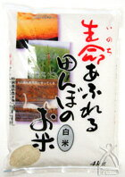 "2004 25 Annual ""field, full of life's rice paddies ' white rice (hitomebore) 4 kg"