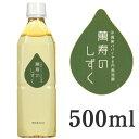 【あす楽】EM発酵飲料 萬寿のしずく 500ml 株式会社熱帯資源植物研究所