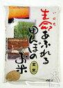 平成27年産「生命あふれる田んぼのお米」玄米 /ひとめぼれ2kg