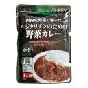 桜井 レトルト・ベジタリアンのための野菜カレー 200g
