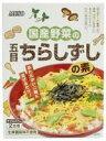 【決算キャンペーン】ムソー 国産野菜の五目ちらし寿司の素2合用