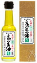オーサワジャパン えごま油(しそ油)生 140g