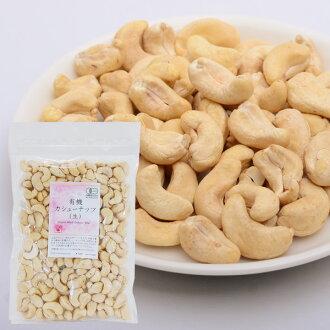 Premashanti 有機腰果 (生) 200 克