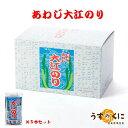 あわじ 大江のり(48枚入)5本セット(化粧箱+包装) 贈答用やプレゼントに! 大江海苔