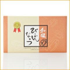 和風ぴーかんなっつちょこ 箱(個包装紙込み16g×8袋) !ピーカンナッツチョコレート サロンドロワイヤル ピーカンナッツ バレンタイン おいしいチョコ