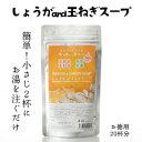 しょうがand玉ねぎスープ(20杯分 120g)(淡路島たまねぎ100 使用) たまねぎスープ 淡路島 国産たまねぎスープ