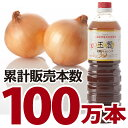 元祖玉葱和風ドレッシング オイル1/2(1,000ml) お徳用ボトルの大きなサイズの淡路