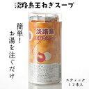 淡路島玉ねぎスープ/スティックタイプ(12杯分 60g)(淡路島たまねぎ100 使用) たまねぎスープ 淡路島 国産たまねぎスープ