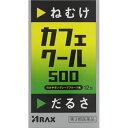 【第3類医薬品】アラクス カフェクール500 12包[アラクスカフェクール 眠気防止薬] (特)