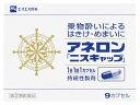 【第2類医薬品】エスエス製薬 アネロン「ニスキャップ」9カプセル[アネロン 酔い止め]