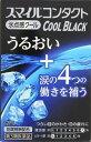 [応]【第3類医薬品】スマイルコンタクトクールブラック 12...