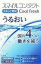 【第3類医薬品】スマイルコンタクトクールフレッシュ 12mL...