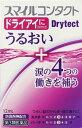 【第3類医薬品】スマイルコンタクトドライテクト 12mL[ス...