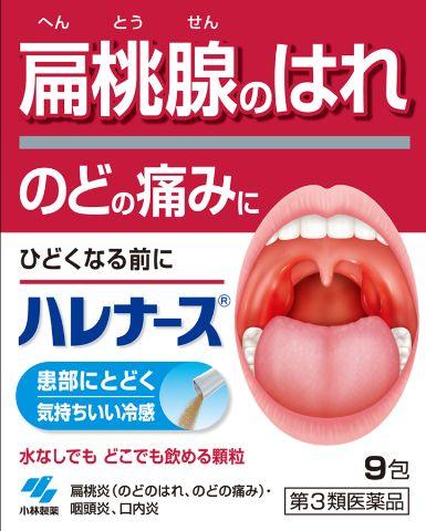 【第2類医薬品】ハレナース 9包