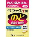【第3類医薬品】ペラックT錠 18錠[ペラックT錠]