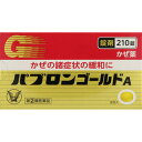 【指定第2類医薬品】大正製薬 パブロンゴールドA錠 210錠...