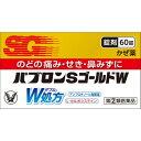 ★【指定第2類医薬品】大正製薬 パブロンSゴールドW錠 60...