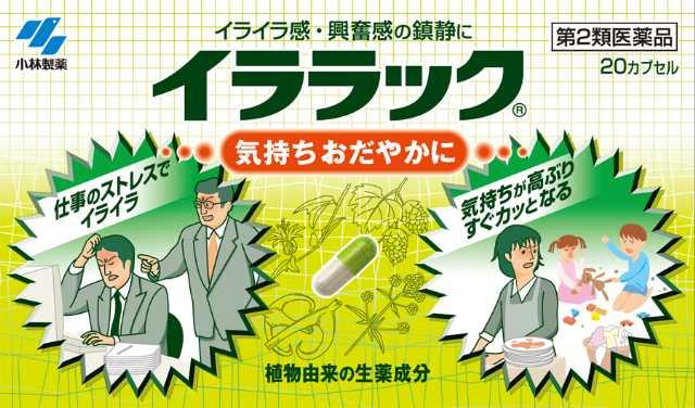 【第2類医薬品】イララック 20カプセル