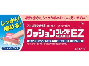 クッションコレクトEZ10g[入れ歯安定剤][特]