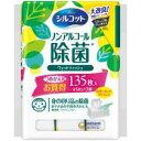 【応援特価!!】シルコットウェットティッシュ安心除菌詰替45枚×3