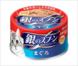[応]銀のスプーン 缶 まぐろ70g[銀のスプーン キャットフード ウエット 缶詰]
