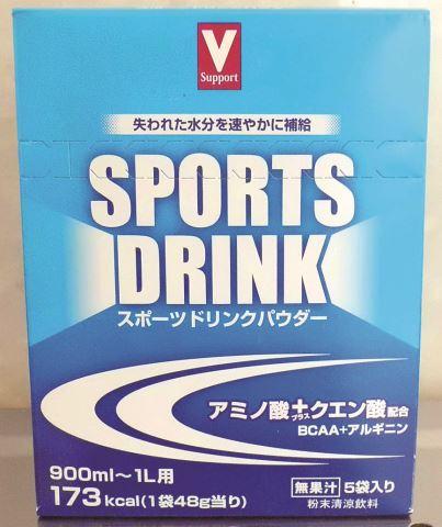 ●Vサポート スポーツドリンクパウダー(48g×5袋)[スポーツドリンク(粉末)][毎]