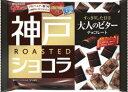 グリコ 神戸ローストショコラ大人のビター 178g×15個セット[チョコレート] (毎)