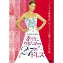 【中古】幸せになるための27のドレス b21049/FXCB36827R【中古DVDレンタル専用】