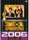 【中古】M-1 グランプリ 2006 b15877/YRBR-00166【