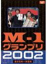 【中古】M-1 グランプリ 2002 b15876/YRBT-23001【中