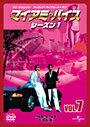 【中古】マイアミ・バイス シーズン1 VOL.7/UNRD-44347【中古DVDレンタル専用】
