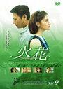 【中古】火花 Vol.9 b3895/MX-413R【中古DVDレンタル専用】