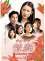 【中古】情熱 Love in Three Colors 有情 Vol.23 b2049/DZ-9228【中古DVDレンタル専用】